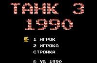 Танк 1990