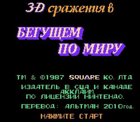 3-D Битвы Мировых бегунов