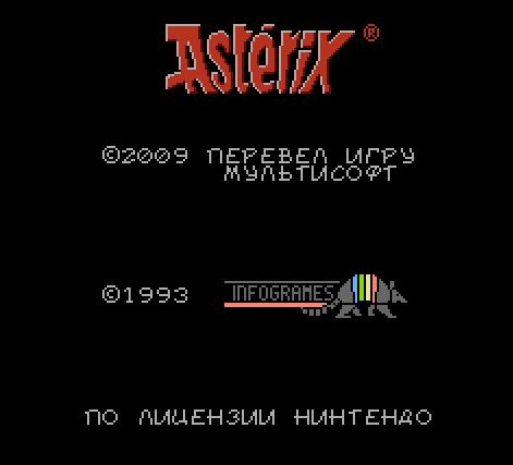 Астерикс