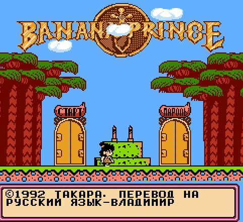 Принц бананов