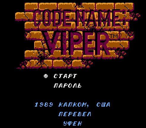 Кодовое Имя – Випер