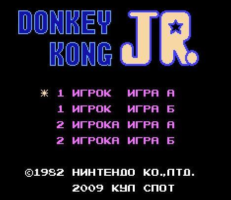 Донки Конг Jr.