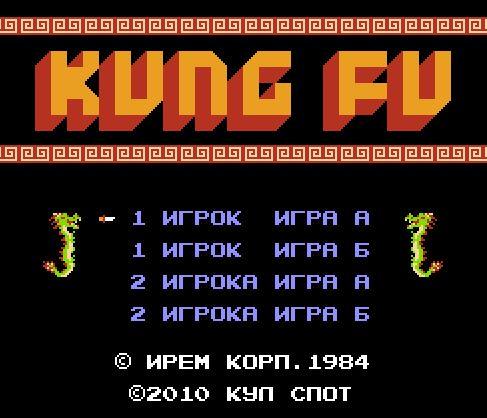 Кунг Фу