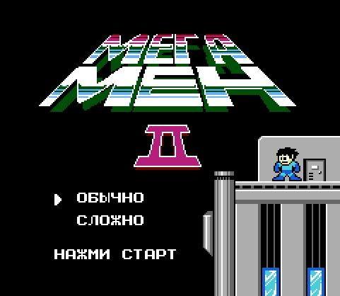 Мегамен 2