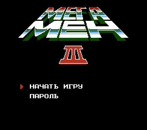 Мегамен 3