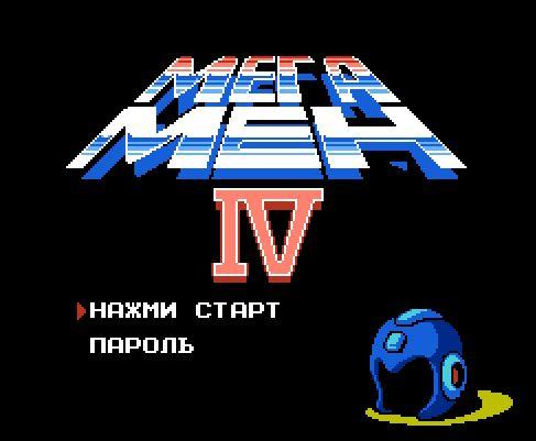 Мегамен 4
