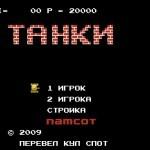Русские игры для Денди