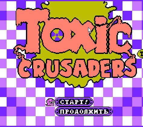 Крестоносцы Токсика