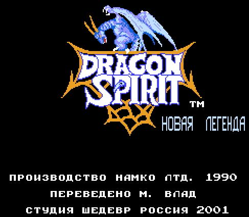 Дух дракона
