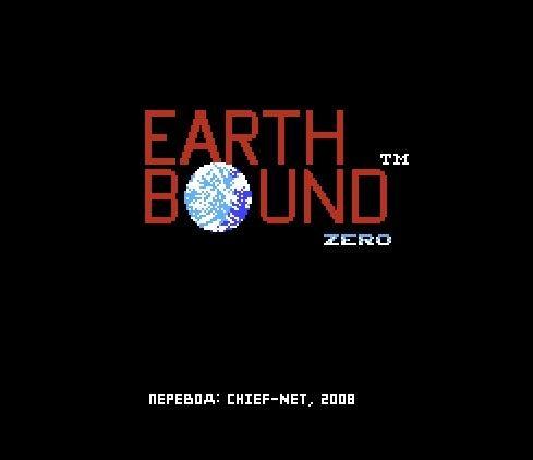 Земной ноль