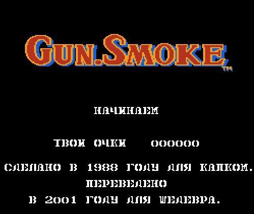 Дым оружия