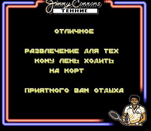 Джимми Конор Теннис