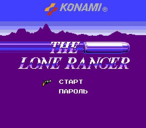 Одинокий рейнджер