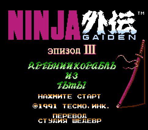 Ниндзя Гайдн 3