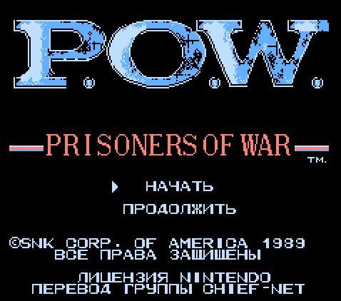 Пленники войны