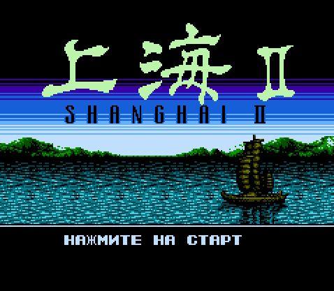 Шанхай-2