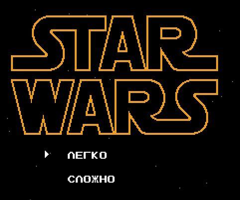 Звездные войны - эпизод 4