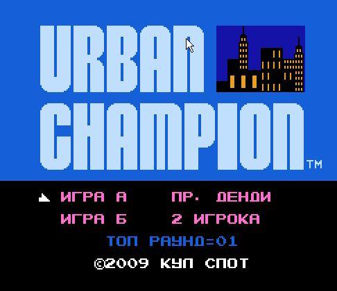 Городской Чемпион