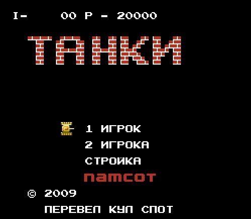 игры для денди на русском скачать