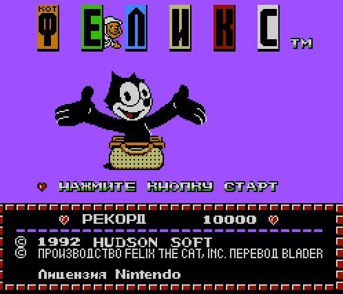 Игра для денди кот феликс