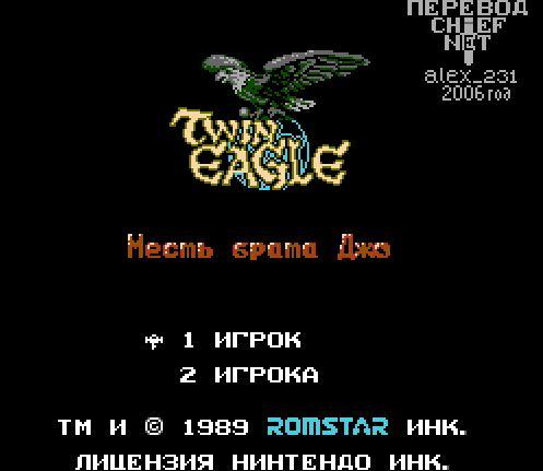 Twin Eagle