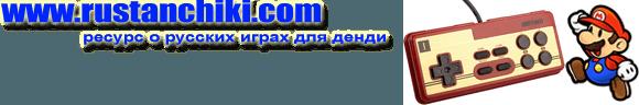Русские игры на Денди